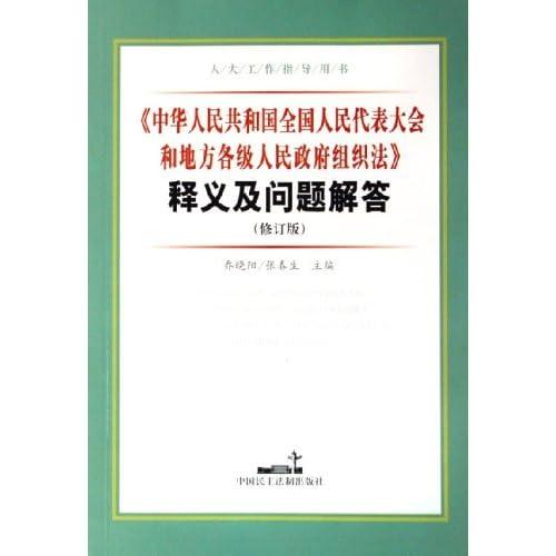 中华人民共和国全国人民代表大会和地方各级人民政府组织法释义及问题解答(修订版人大工作指导用书)