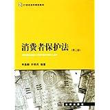 消费者保护法(21世纪法学规划教材)