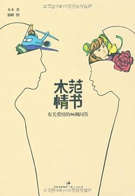木范情书:有关爱情的96则问答.pdf