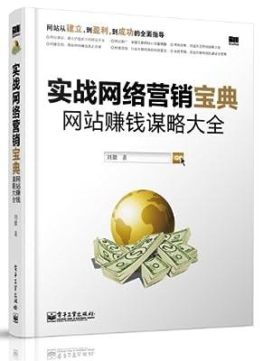 实战网络营销宝典:网站赚钱谋略大全.pdf
