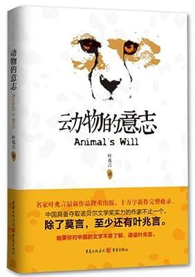 动物的意志.pdf