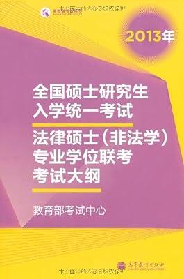 高教版考试用书•全国硕士研究生入学统一考试:2013法律硕士专业学位联考考试大纲.pdf