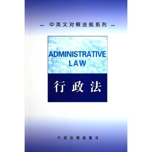 行政法/中英文对照法规系列