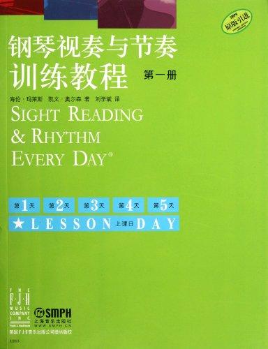 钢琴视奏与节奏训练教程(第1册)