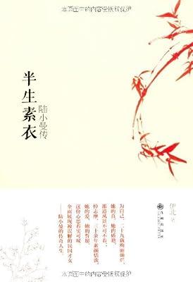 半生素衣:陆小曼传.pdf