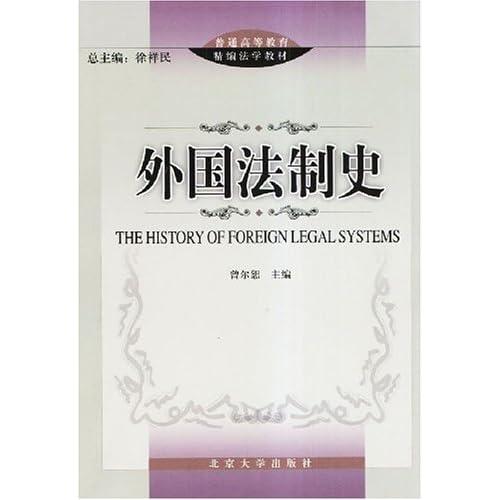 外国法制史/普通高等教育精编法学教材