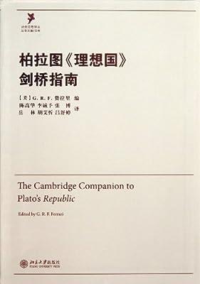 柏拉图《理想国》剑桥指南.pdf