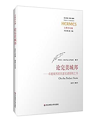 论完美城邦:卓越城邦居民意见诸原则之书.pdf