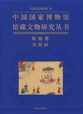 中国国家博物馆馆藏文物研究丛书:绘画卷风俗画.pdf