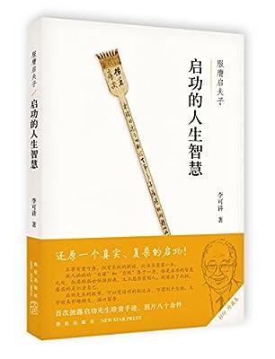 启功的人生智慧:服膺启夫子.pdf