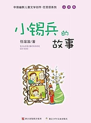 小锡兵的故事.pdf