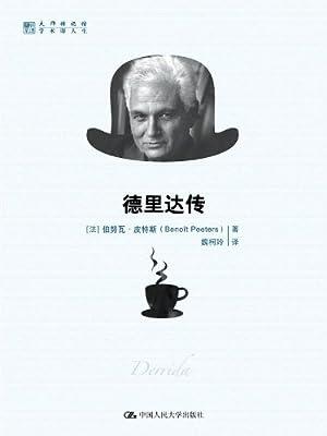 德里达传.pdf