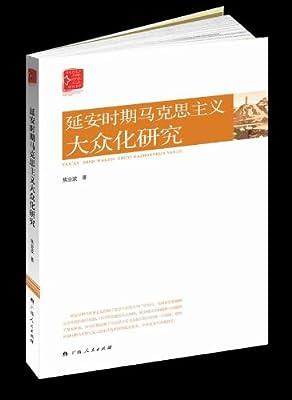 延安时期马克思主义大众化研究.pdf