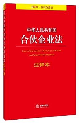 中华人民共和国合伙企业法注释本.pdf