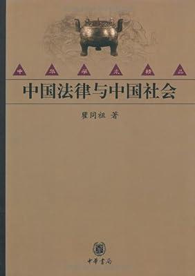 中华学术精品:中国法律与中国社会.pdf