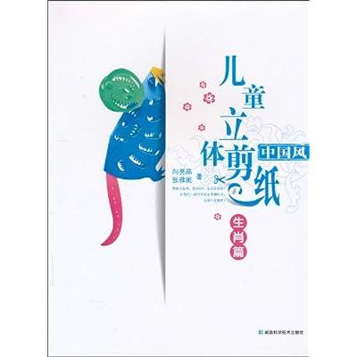 是《中国风·立体剪纸》
