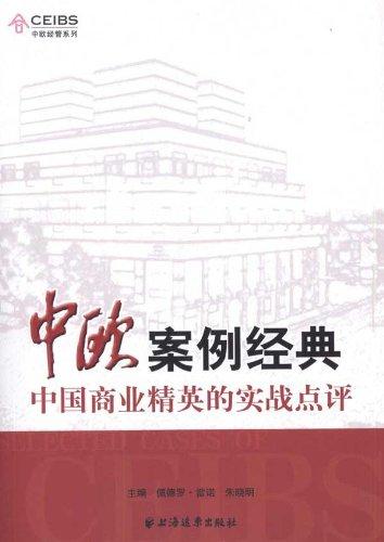中欧案例经典:中国商业精英的实战