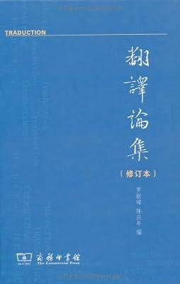 翻译论集.pdf