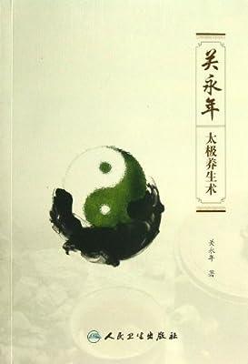 关永年太极养生术.pdf