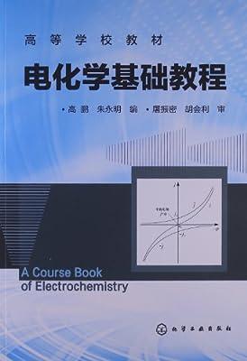 电化学基础教程.pdf
