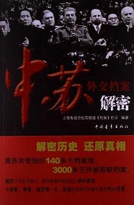 中苏外交档案解密.pdf