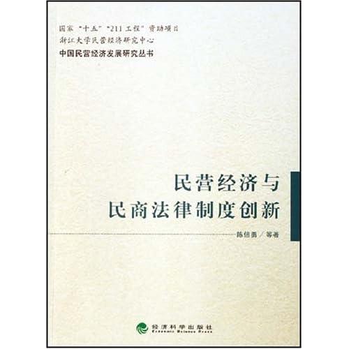 民营经济与民商法律制度创新/中国民营经济发展研究丛书