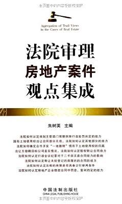 法院审理房地产案件观点集成.pdf