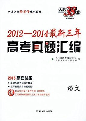 天利38套 2015年版 2012-2014最新三年高考真题汇编:语文.pdf