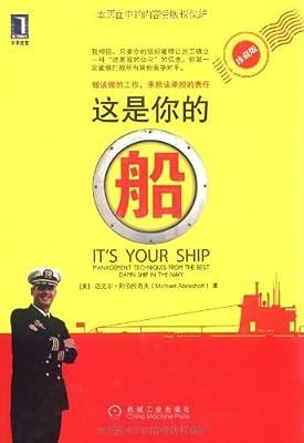 这是你的船.pdf