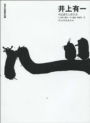 井上有一:书法是万人的艺术.pdf