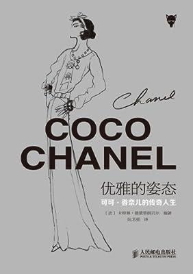 优雅的姿态 可可·香奈儿的传奇人生.pdf