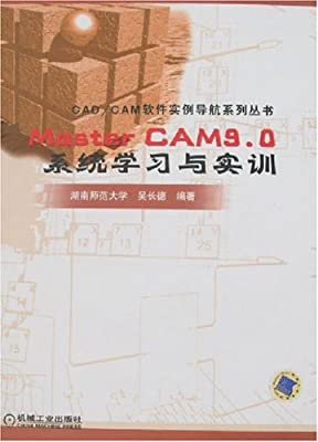 Master CAM9.0系统学习与实训.pdf
