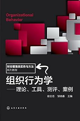 组织行为学――理论、工具、测评、案例.pdf