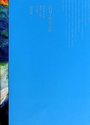 白日•秘密•心灵:油画作品集.pdf