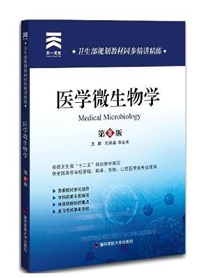 天一 卫生部规划教材同步精讲精练 医学微生物学.pdf