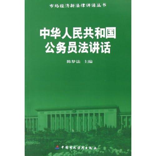 中华人民共和国公务员法讲话/市场经济新法律讲话丛书