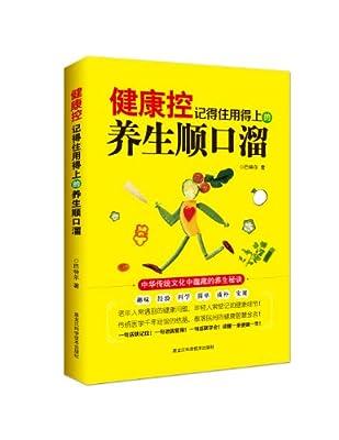 健康控:记得住用得上的养生顺口溜.pdf