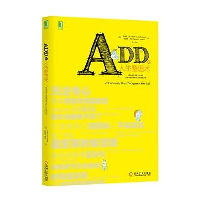 ADD的人生整理术.pdf