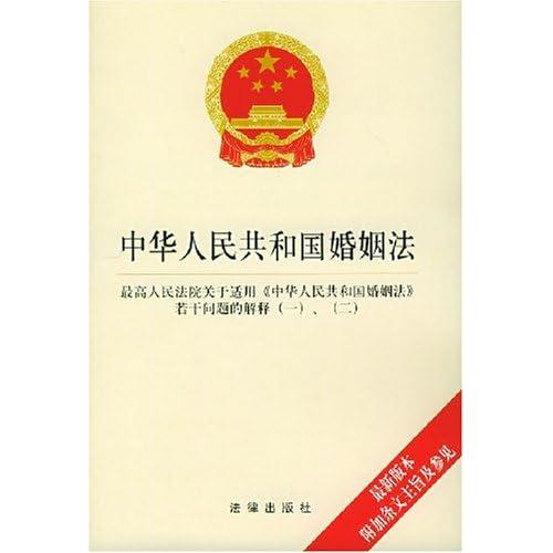 中华人民共和国婚姻法(最新版本)