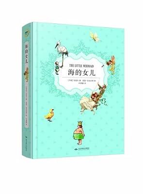 幻想国·海的女儿.pdf
