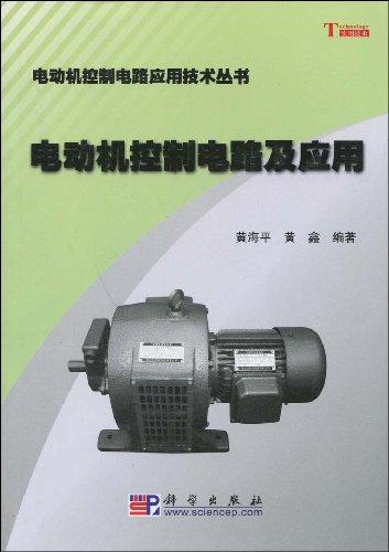 电动机控制电路及应用图片