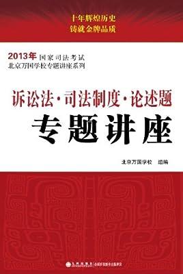 国家司法考试北京万国学校专题讲座系列:诉讼法•司法制度•论述题专题讲座.pdf