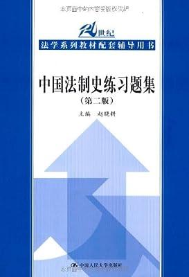 中国法制史练习题集.pdf