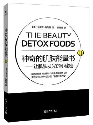 神奇的肌肤能量书2:让肌肤发光的小秘密.pdf