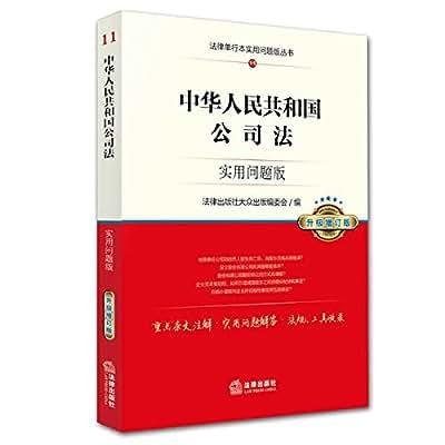 中华人民共和国公司法:实用问题版.pdf