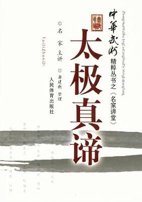 中华武术精粹丛书:太极真谛.pdf