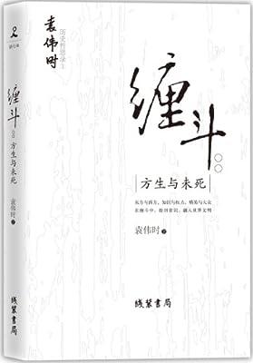 缠斗:方生与未死.pdf