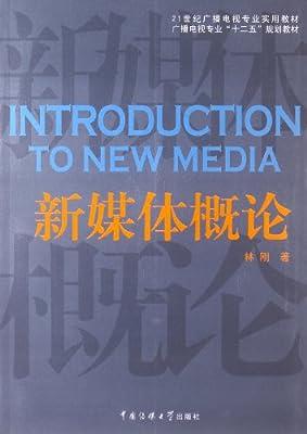 """21世纪广播电视专业实用教材·广播电视专业""""十二五""""规划教材:新媒体概论.pdf"""