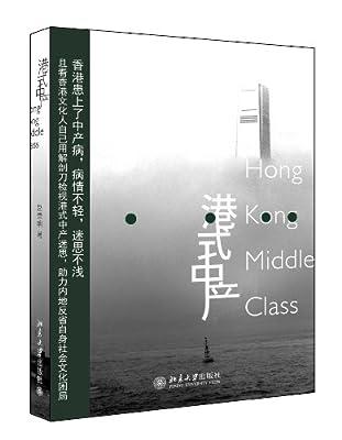 港式中产.pdf