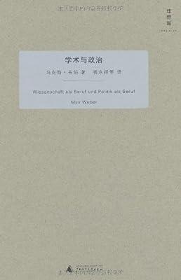 学术与政治.pdf